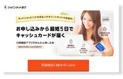 JNB VISAデビットカード公式サイト