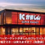 スーパーマーケットかましんはクレジットカード・電子マネーは使えますか?【知恵袋】