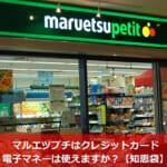 マルエツプチはクレジットカード・電子マネーは使えますか?【知恵袋】