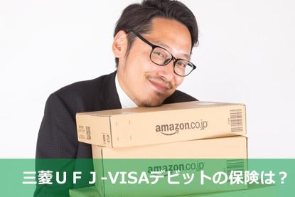 三菱UFJ-VISAデビットはショッピング保険が付いてます!