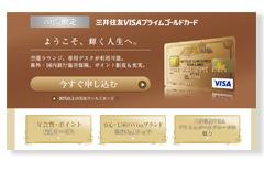 三井住友VISAプライムゴールドカード公式サイト