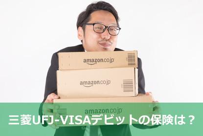 三菱UFJ-VISAデビットの保険は?