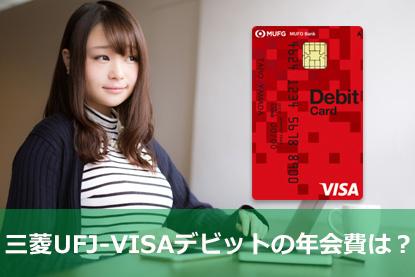 三菱UFJ-VISAデビットの年会費