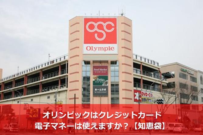 オリンピックはクレジットカード・電子マネーは使えますか?【知恵袋】