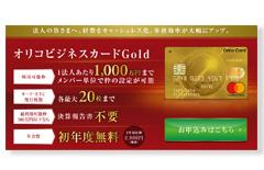 オリコビジネスカードGold公式サイト