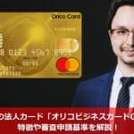 オリコの法人カード「オリコビジネスカードGold」の特徴や審査申請基準を解説!