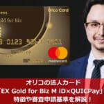 オリコの法人カード「EX Gold for Biz M iD×QUICPay」の特徴や審査申請基準を解説!