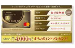 EX Gold for Biz M(S) iD×QUICPay公式サイト