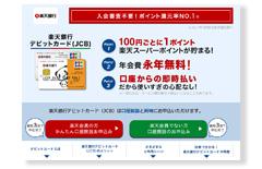 楽天銀行デビットカードJCB公式サイト