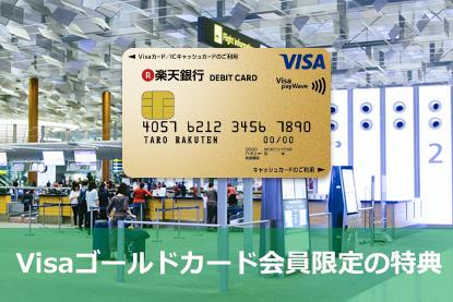 Visaゴールドカード会員限定の特典