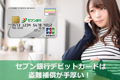セブン銀行デビットカード盗難補償が手厚い!