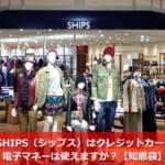 SHIPS(シップス)はクレジットカード・電子マネーは使えますか?【知恵袋】