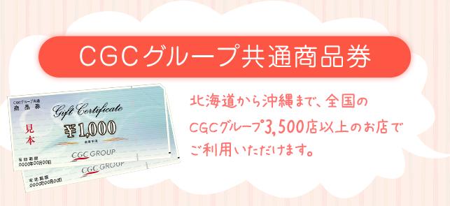 CGCグループ共通商品券