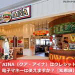 KUA`AINA(クア・アイナ)はクレジットカード・電子マネーは使えますか?【知恵袋】