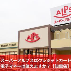 スーパーアルプスはクレジットカード・電子マネーは使えますか?【知恵袋】