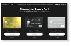 ラグジュアリーカード公式サイト