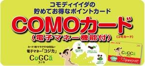 COMOカード(電子マネー機能付き)