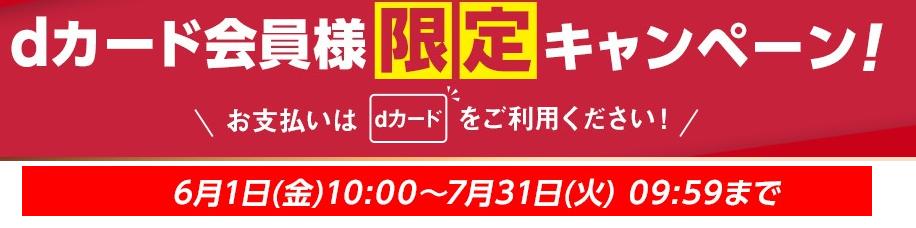 dカードショップジャパン限定キャンペーン