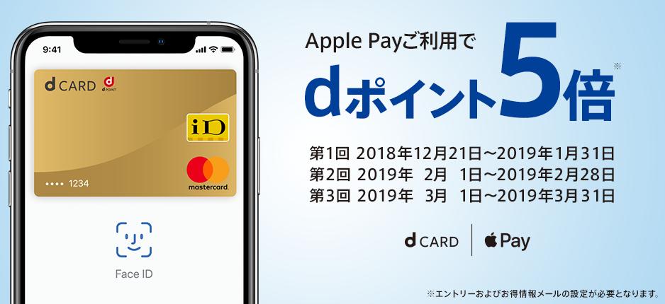 dカードApple Pay利用でdポイント5倍
