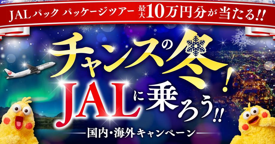 dカードチャンスの冬!JALに乗ろう!!国内・海外キャンペーン