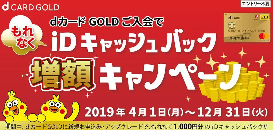 dカード GOLDご入会でiDキャッシュバック増額