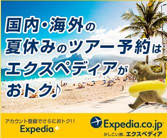 dカードエクスペディアパッケージ