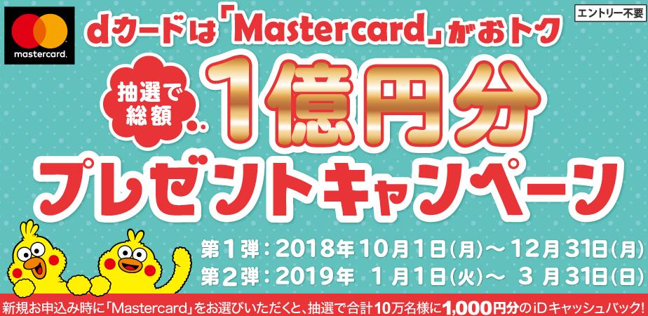 dカードはMastercardがおトク