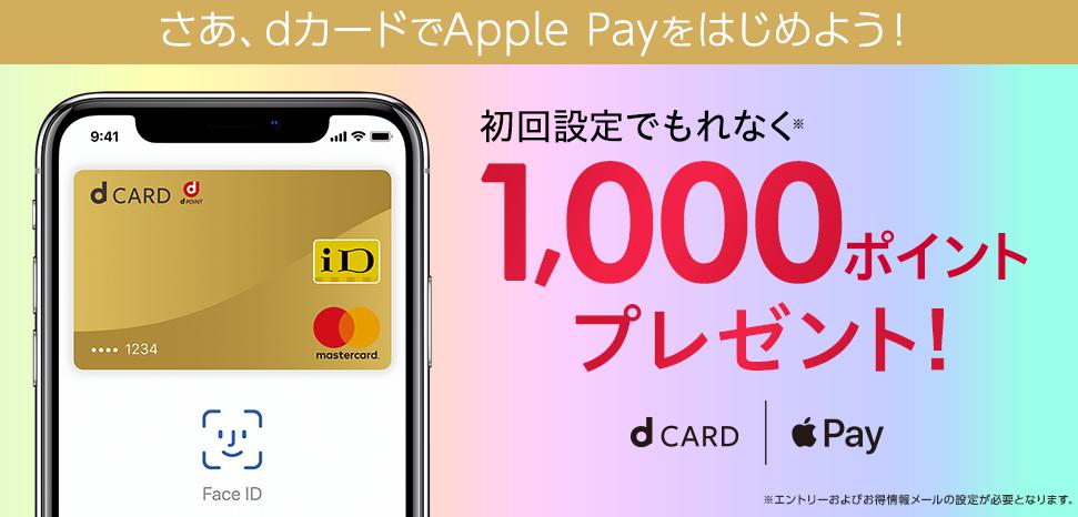 dカードApple Pay初回設定で1,000ポイントプレゼント!