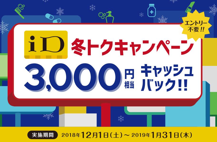 dカードiD冬トクキャンペーン