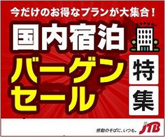 dカードJTB【国内】