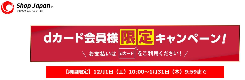 dカードショップジャパン 衝撃価格で大放出!!