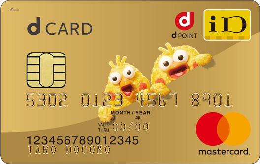 dカードゴールドの年会費