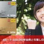 dカード・dカード GOLDの年会費と引落し日を解説!