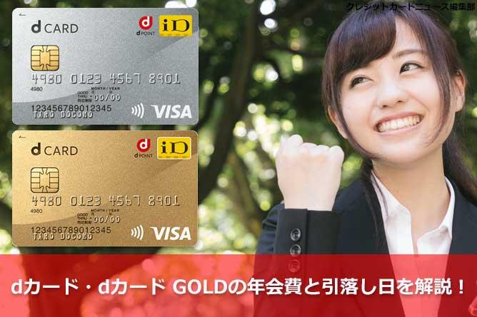 クレジット d カード