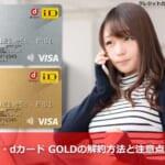 dカード・dカード GOLDの解約方法と注意点を解説!