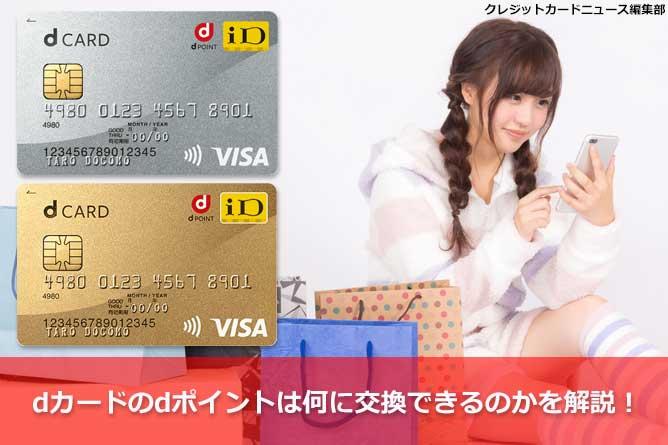 dカードのdポイントは何に交換できるのかを解説!