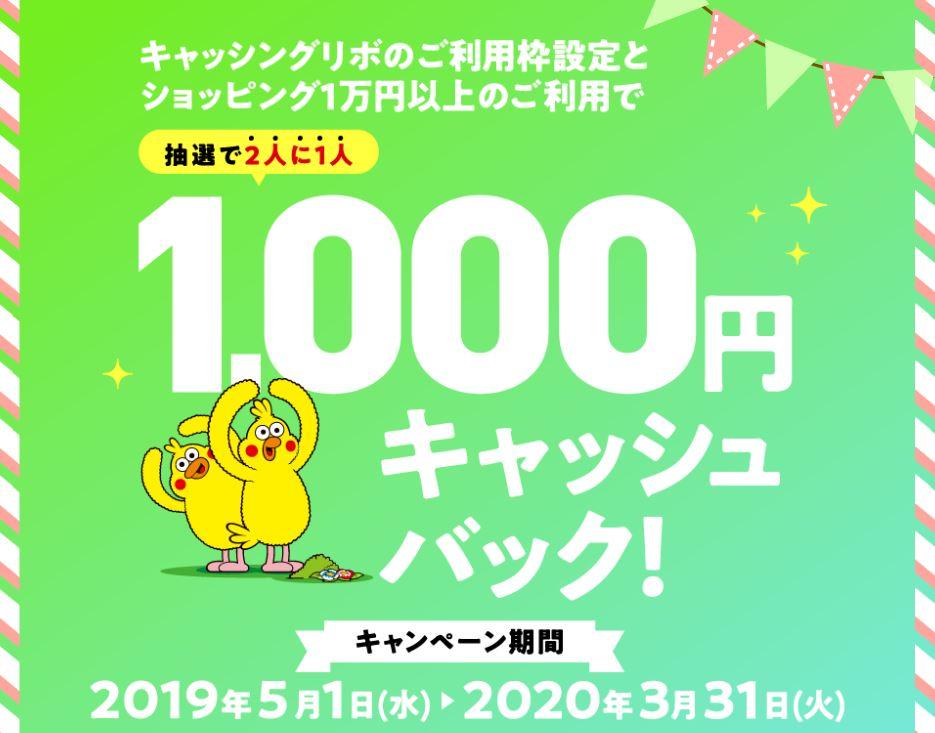 dka-doキャッシングリボご利用枠設定キャンペーン