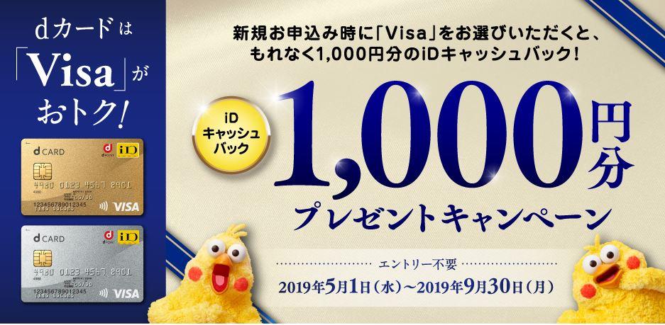dカードは「Visa」がおトク!