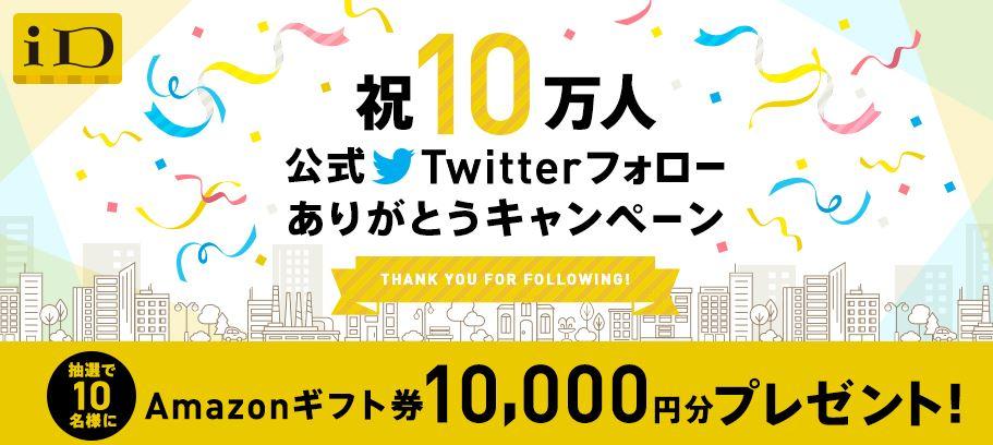 dka-do祝10万人公式Twitterフォローありがとうキャンペーン
