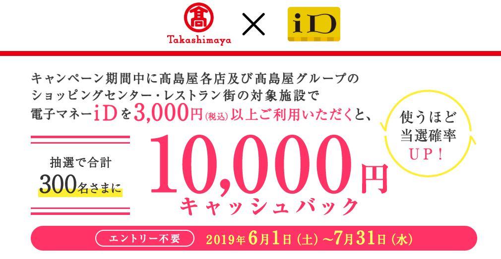 dka-do髙島屋×iDキャンペーン