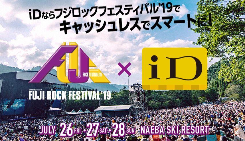 dka-doFUJI ROCK FESTIVAL'19で「iD」が使えます!