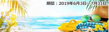 dka-do夏旅行特集