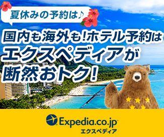 dka-do【海外・国内ホテル】旅行予約のエクスペディア