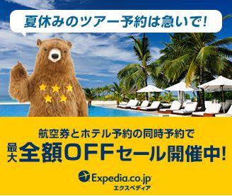 dka-do【海外・国内ツアー】旅行予約のエクスペディア パッケージ(航空券+ホテル)