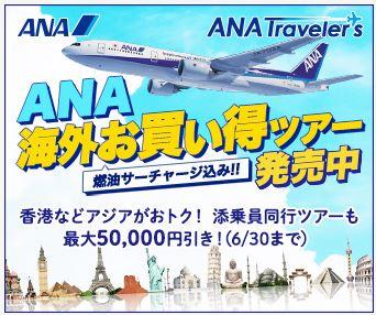 dka-doANAの旅行サイト【ANA SKY WEB TOUR】