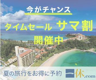 dka-doホテル・旅館の宿泊予約【一休.com】