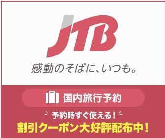 dka-doJTB【国内】