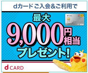 dka-do入会&利用で最大9,000円相当プレゼント