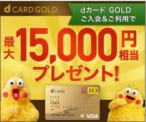 dka-doGOLD入会&利用で最大15,000円相当プレゼント