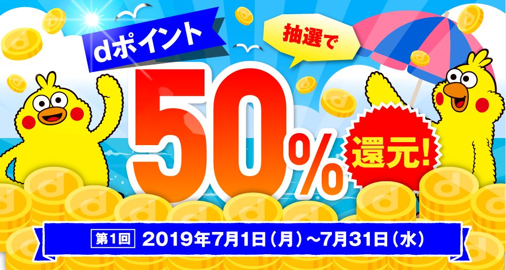 dka-do5万円以上ご利用でdポイント50%還元!毎月500名にあたる!